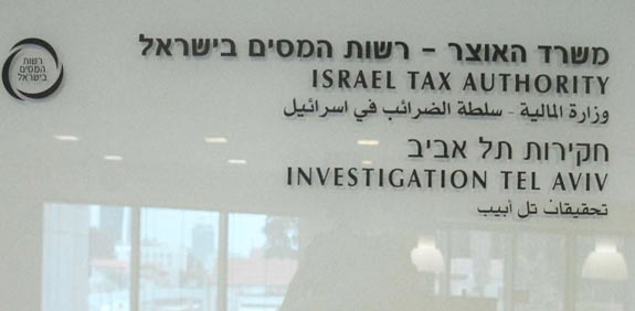 Israel Tax Authority